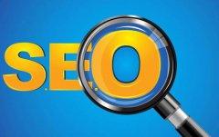 我们为什么一定要做网站SEO优化?