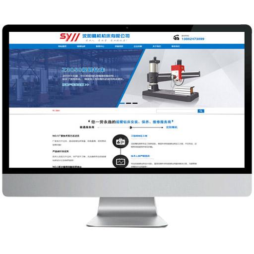 沈阳精机营销型网站建设