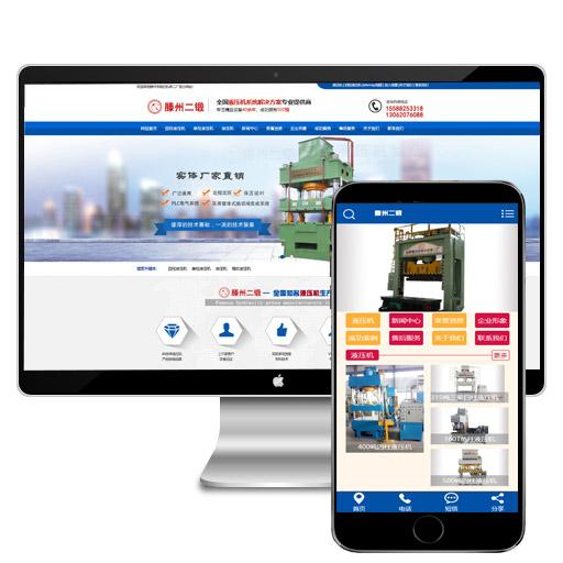 滕州二锻营销型网站建设+移动端网站设计