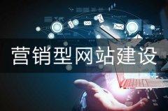 腾华网营销型网站建设的八大优势