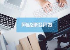 企业电子商务网站建设需注意哪些?