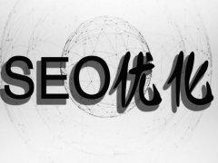 SEO布局在网站建设中要特别注意哪些地方