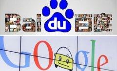 百度和谷歌在搜索引擎优化方面有什么区别?